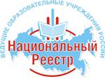 Национальный реестр «ВЕДУЩИЕ ОБРАЗОВАТЕЛЬНЫЕ УЧРЕЖДЕНИЯРОССИИ»